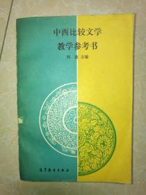 中西比较文学教学参考书