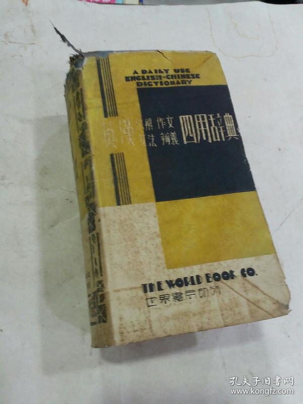 民国《英汉四用辞典》