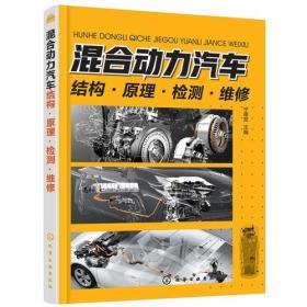 混合动力汽车结构·原理·检测·维修