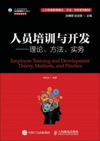 人员培训与开发-理论、方法、实务
