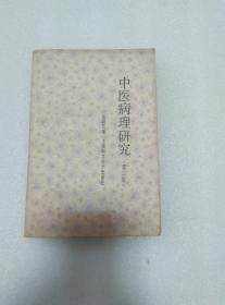 中医病理研究 第二版