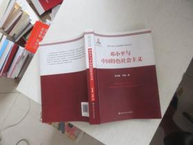 邓小平与中国特色社会主义 少有修改