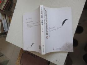 生态马克思主义概论  签赠本
