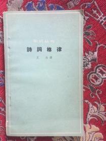 知识丛书 诗词格律 1962年一版一印