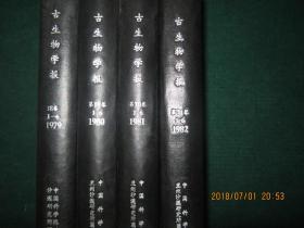 古生物学报  第18卷(1979年1------6期)