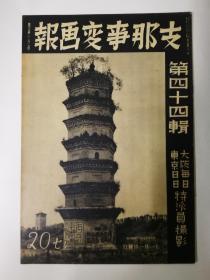1938年《支那事变画报》第四十四辑