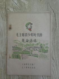 《毛主席青少年时代的革命活动》,16开
