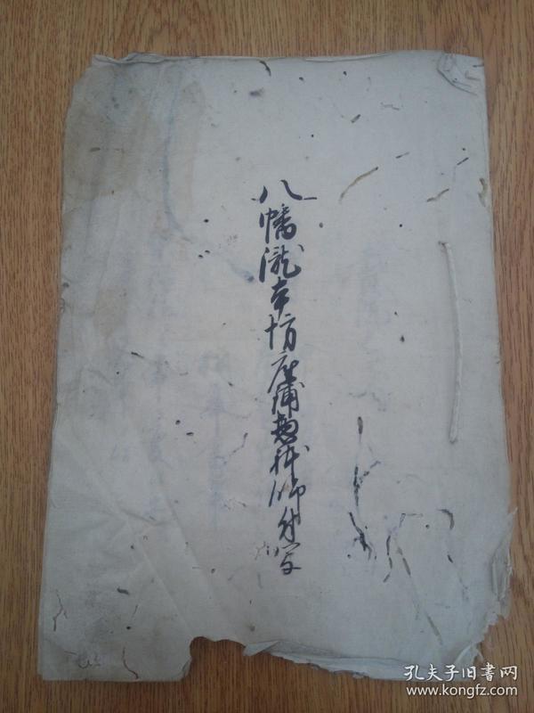 元文四年(1739年)日本手抄《八幡泷本坊??????》一薄册