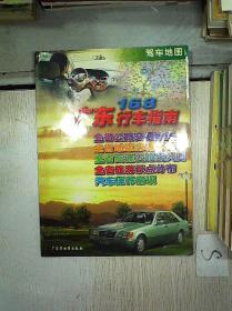 广东168行车指南.**