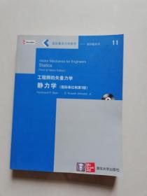 工程师的矢量力学 静力学 国际单位制第3版 (国际著名力学图书-影印版系列)