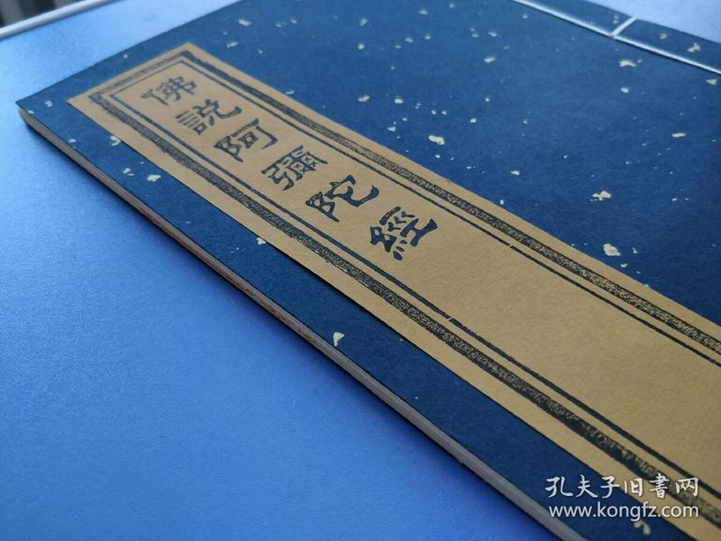 雕版印刷 佛说阿弥陀经 木板