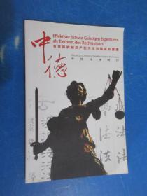 中德法律研讨   有效保护知识产权为法治国家的要素