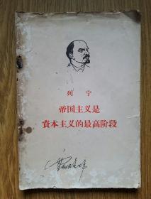 列宁: 帝国主义是资本主义的最高阶段 特价