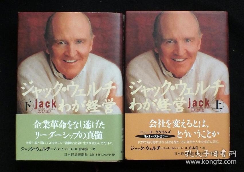 ジャック・ウェルチわが経営上、下(日文原版《杰克·韦尔奇我们的管理》上、下)