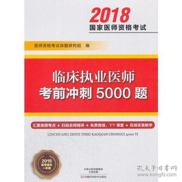 2018-临床执业医师考前冲刺5000题-国家医师资格考试