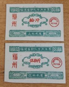 63年福建省福州上半年度·部队专用鱼票10斤50斤2全套