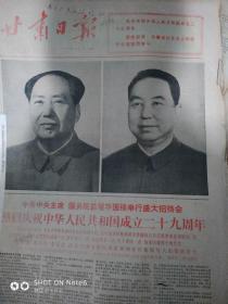 甘肃日报1978年10月合订本