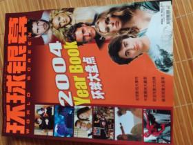 《环球银幕》2004年12  环球大盘点