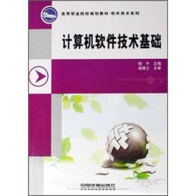 高等职业院校规划教材·软件技术系列:计算机软件技术基础