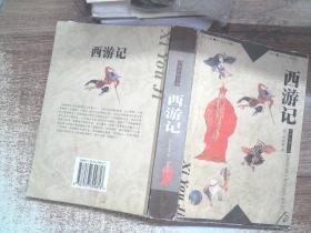 西游记.中华名著百部(书脊 扉页破损 扉页脱页)