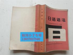 日语语法  王曰和编  商务印书馆