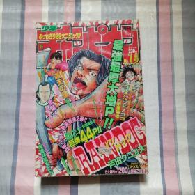 日文原版漫画 周刊少年 1998年14期