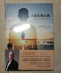 重新发现自我:一位心灵导师的课堂笔记