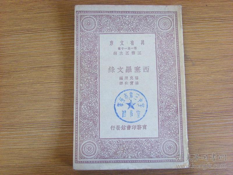 万有文库 西塞罗文录【民国20年4月初版】