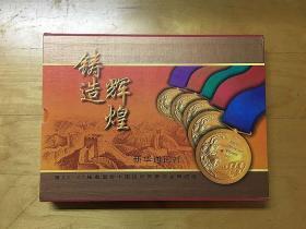 """稀见!!!中国集邮总公司2000年发行  """"铸造辉煌 第23--27届奥运会中国运动员勇夺金牌纪念"""" 邮票册  带原礼盒包装 近全品"""
