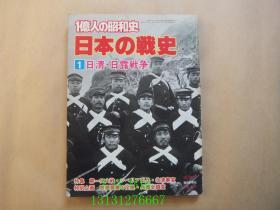 一亿人的昭和史战场写真集 日本的战史 (日清日露战争)