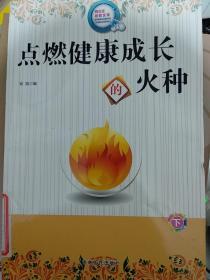 《特价!》点燃健康成长的火种  下 9787206070587