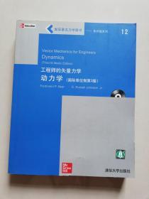 工程师的矢量力学:动力学(国际单位制第3版)