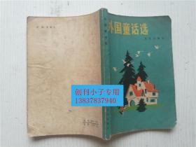 外国童话选  北京出版社