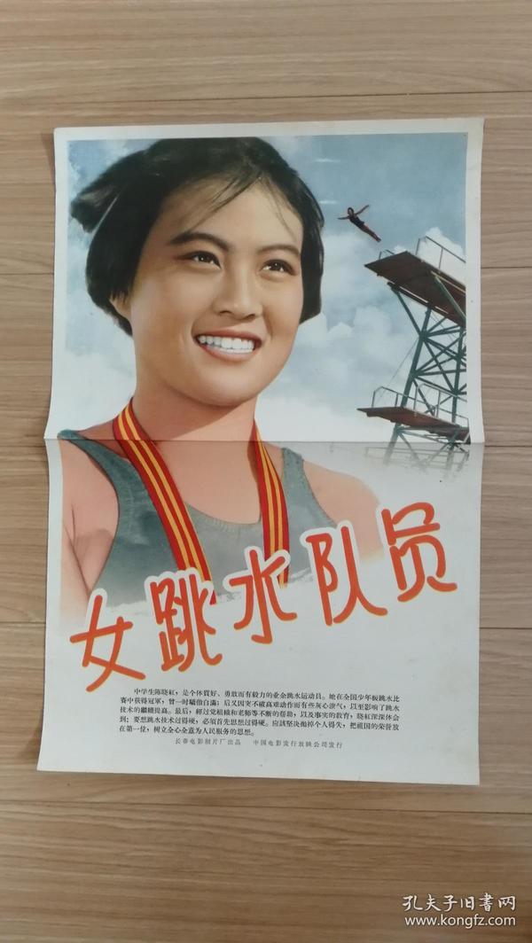 电影海报《女跳水队员》4开