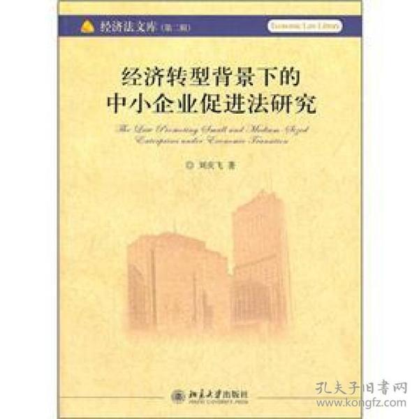 9787301194232经济转型背景下的中小企业促进法研究-经济法文库-(第二辑)