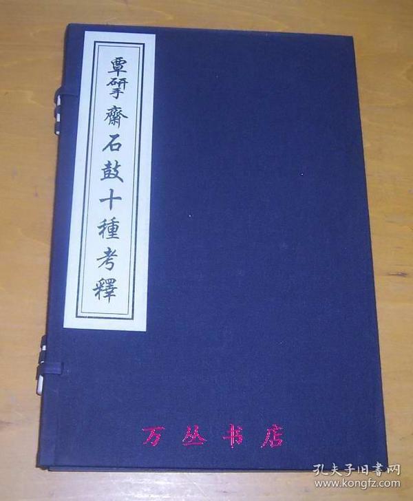 覃研斋石鼓十种考释(线装一函全1册)2008年木板刷印