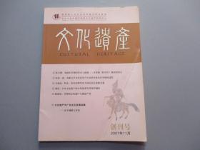 文化遗产(2007年11月)【创刊号】