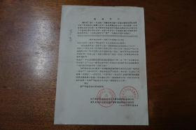 武義縣計劃委員會捍衛毛澤東思想紅星戰斗隊*武義縣農村人民公社經營管理戰線革命造反派傳單