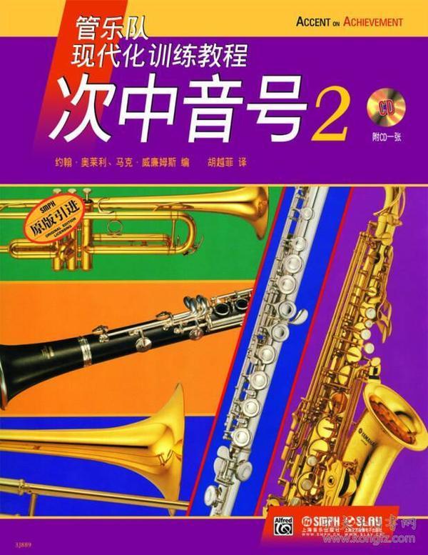 管乐队现代化训练教程:次中音号(2)