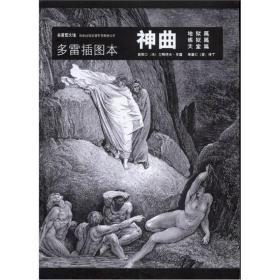 名著图文馆:多雷插图本《神曲》(纯质版)