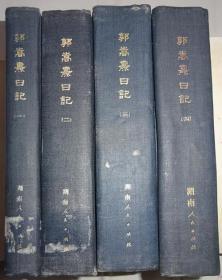 郭嵩焘日记(1-4卷全4册)布面精装本馆藏