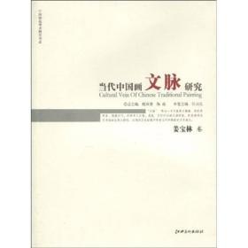 【正版未翻阅】当代中国画文脉研究:姜宝林卷