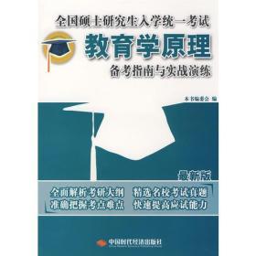 教育学原理是什么意思_教育学原理思维导图
