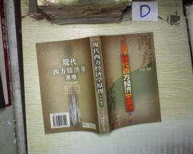 现代西方经济学原理(第三版) ,,。