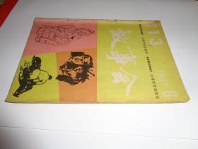 故事会1987【8】