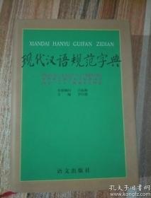 现代汉语规范字典