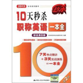 2013秒杀系列图书:10天秒杀职称英语一本全(综合类B级)(第2版)
