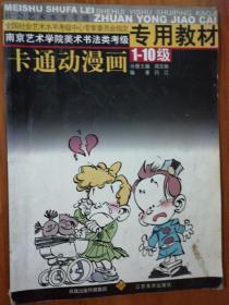 卡通动漫画1-10级