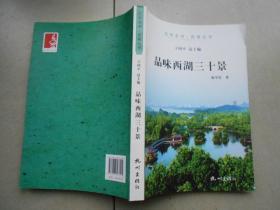 品味西湖三十景(杭州全书-西湖丛书)