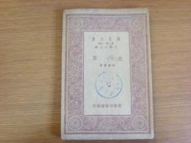 万有文库 皮革(民国22初版)